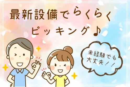 No.180【粕屋町戸原】大量募集🎊きれいな倉庫内でのらくらくピッキング✨