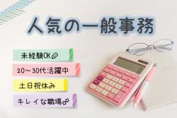 【宇美町】★人気な新規案件★物流倉庫内での一般事務!!