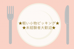 【糟屋郡篠栗町】3/11~4月末までの短期募集!!!軽い小物のピッキング