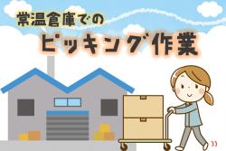 No.105【新宮町】週3日~・1日4H~勤務可能 WワークOK 全国展開する総合食品物流企業のきれいな常温倉庫で働く🌼