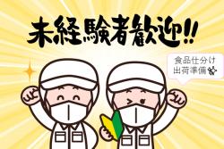 No.112【宗像市】日勤×高時給✨男女OK!!
