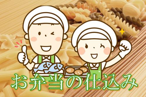 No.255【古賀市鹿部】お弁当の仕込み★男女活躍中🍱★6月末までの短期!!!