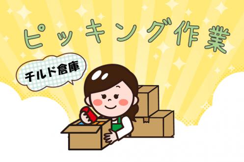 No.176【粕屋町戸原】🔰かんたん🔰チルド倉庫内でのピッキング作業😊