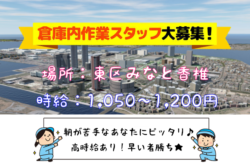 No.212【みなと香椎】朝ゆっくりスタートあり!簡単仕分け作業