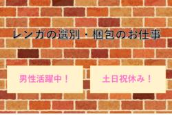 No.517【八幡西区東浜町】レンガの選別・梱包のお仕事⭐