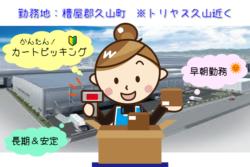 No.228【糟屋郡久山町】簡単カートピッキング★車通勤🚘ok!