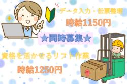 No.518【小倉北区末広】①事務・②リーチリフト🌼同時募集🌼