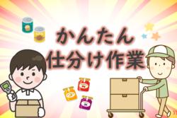No.140【宇美町】おっきな倉庫/シフト希望OK!かんたん倉庫内作業!もくもく仕分け!!